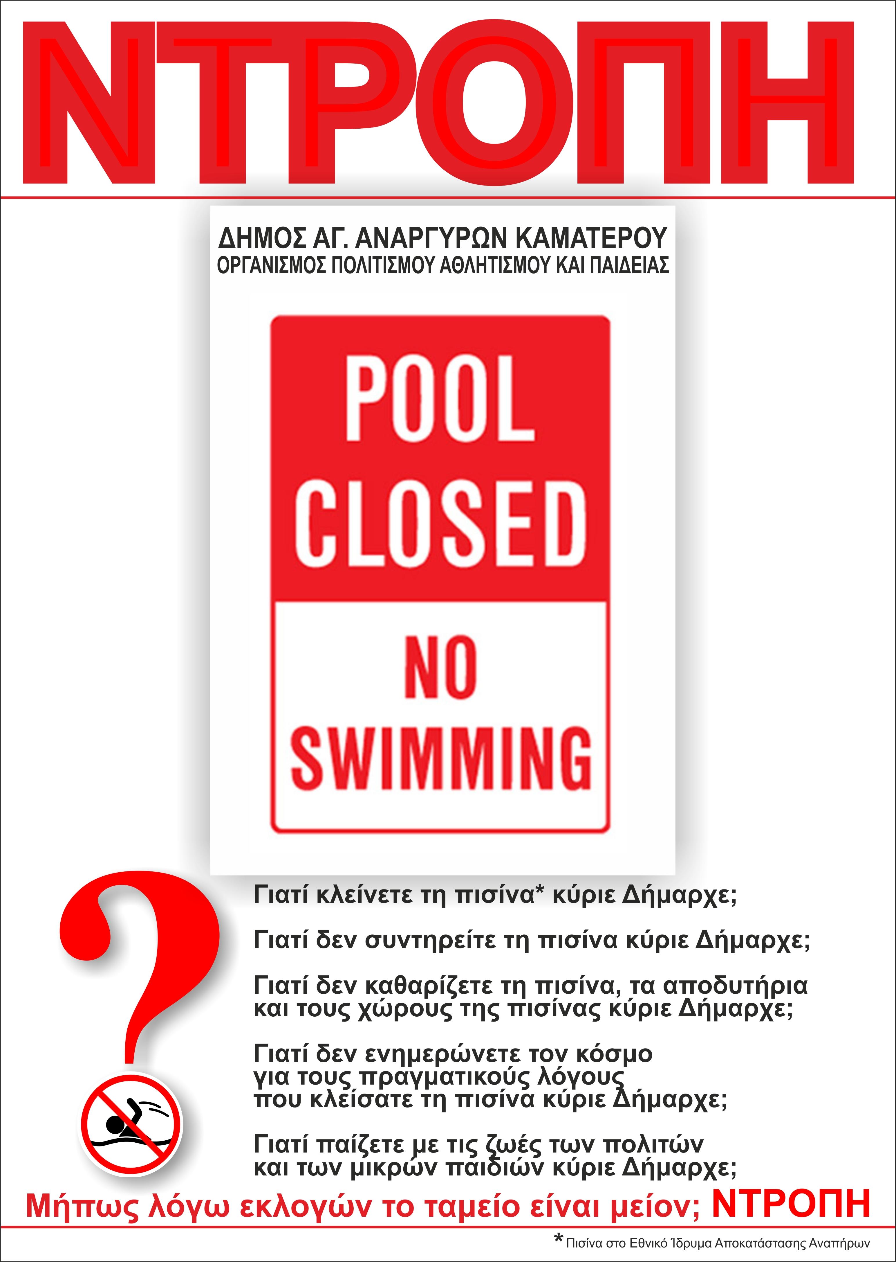 no swiming-1