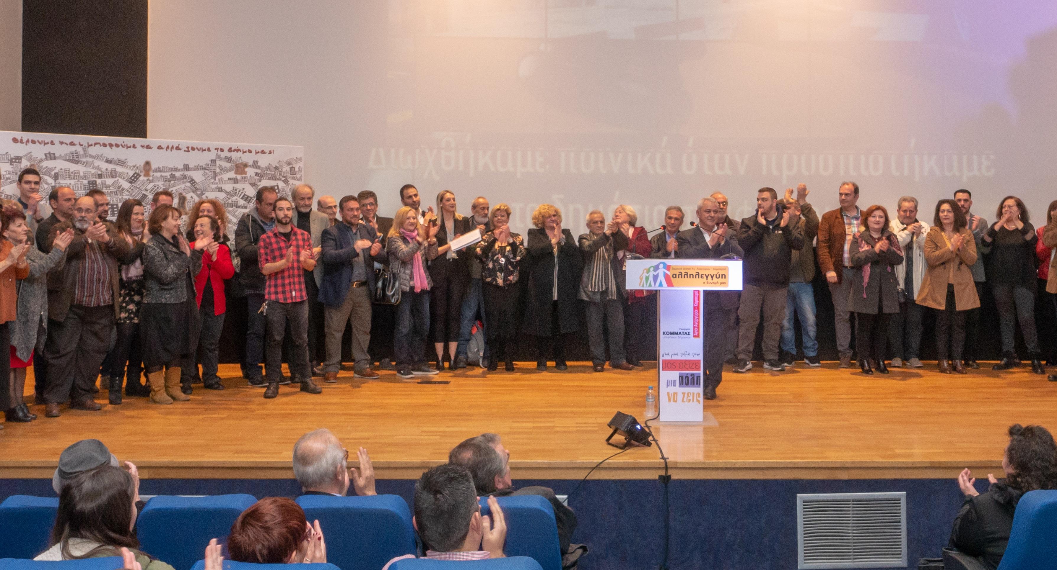 Βιογραφικά υποψήφιων δημοτικών συμβούλων Αγίων Αναργύρων- Καματερού