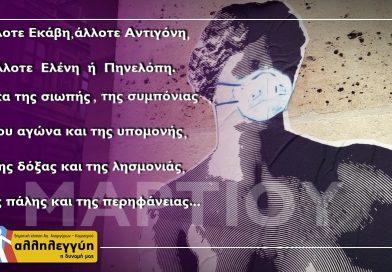 Η 8η μέρα του Μάρτη, Διεθνής Ημέρα της Γυναίκας, εμπνευσμένη από τους αγώνες του κινήματος για τα δικαιώματα των γυναικών, είναι μια ημέρα σύμβολο για κάθε δημοκρατικό και προοδευτικό πολίτη.